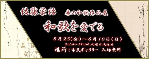 佐藤栄治 春の和歌作品展 『和歌を愛でる』