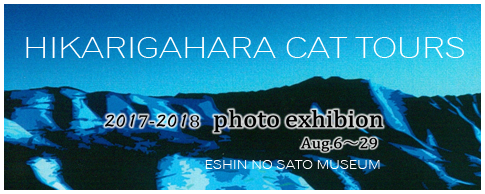 HIKARIGAHARA CAT TOURS 2017-2018 phot exhibion