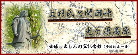 講演会 上杉氏と関田峠・光ヶ原高原