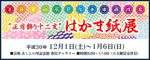 """""""正月飾り十二支"""" はかま紙展"""
