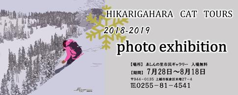 HIKARIGAHARA CAT TOURS  2018-2019 phot exhibion