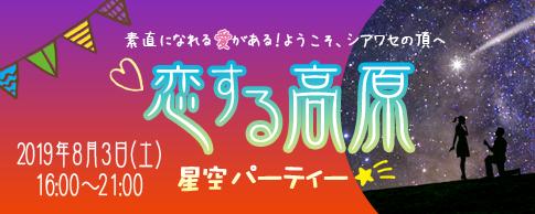 恋する高原☆彡星空パーティー