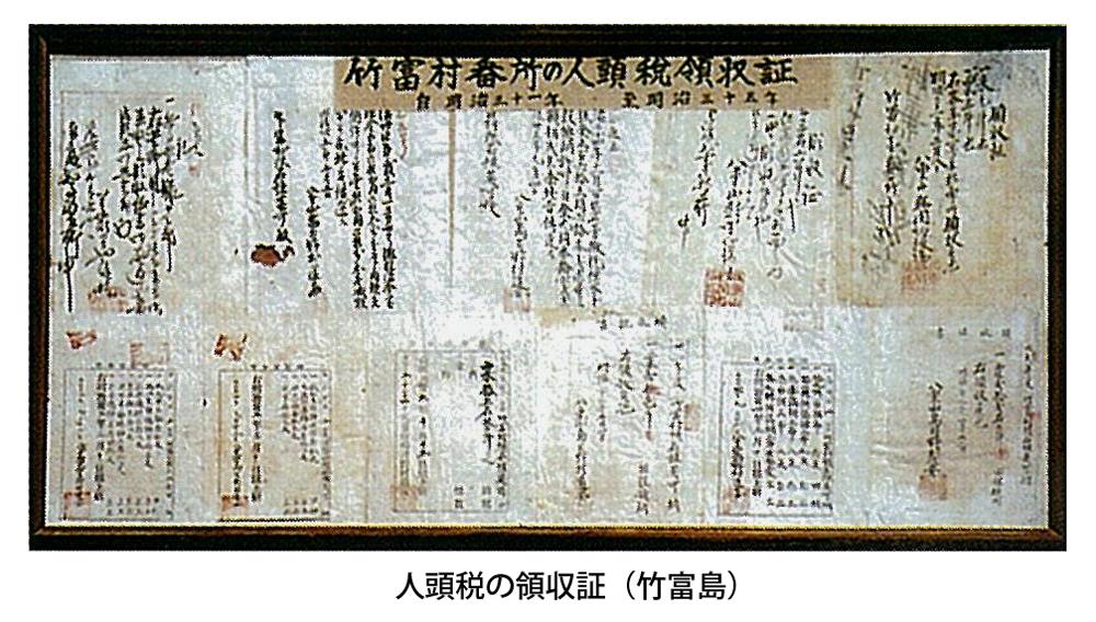 人頭税の領収証(竹富島)