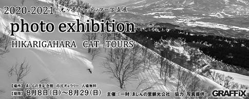 HIKARIGAHARA CAT TOURS  2020-2021 phot exhibion