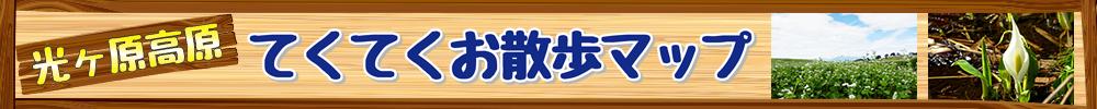 光ヶ原ジョイフルマップ