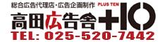 (株)高田広告舎プラステン